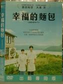挖寶二手片-T03-108-正版DVD-日片【幸福的麵包】-原田知世 大泉洋(直購價)
