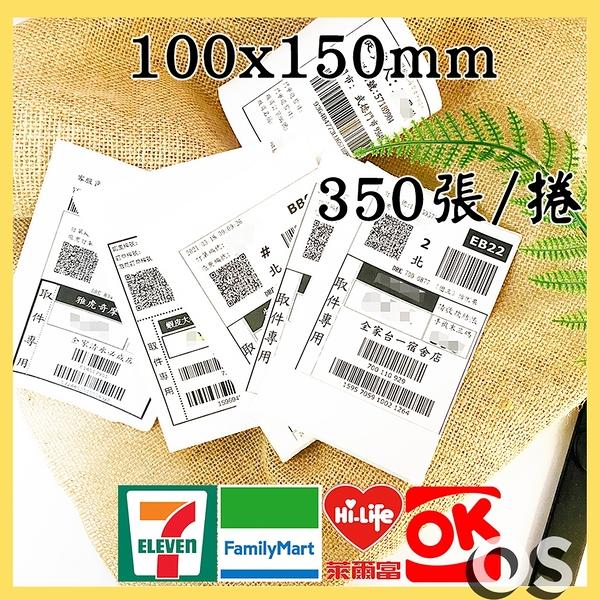 熱敏標籤紙 10x15cm 超商出貨單 超商貼紙 100*150mm | OS小舖