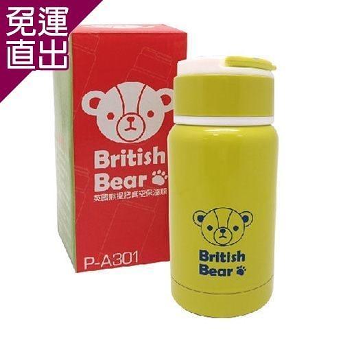英國熊200ml手提把保溫瓶(買一送一)058P-A301【免運直出】