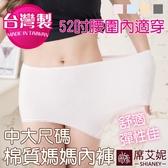 女性 MIT舒適 超加大尺碼棉質媽媽內褲 彈力超優 (52吋腰圍以內適穿) 台灣製 No.921-席艾妮SHIANEY