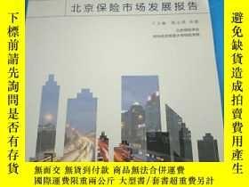 二手書博民逛書店罕見2017北京保險市場發展報告Y9757 陳志強 孫健 北京保