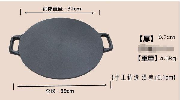 幸福居*鑄鐵鍋加厚平板鏊子平底煎餅鍋煎餅果子無塗層不粘鍋(直徑32CM+送工具)