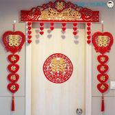 婚慶用品拉花裝飾婚房裝飾結婚拉花【洛麗的雜貨鋪】