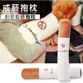 『潮段班』【VR000A30】70CM 香煙造型 家用 辦公用 創意戒菸抱枕娃娃紓壓發洩療育枕頭