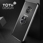 TOTU 指環 三星 S9 手機殼 電鍍 CD紋 支架 磁吸 手機套 全包 軟殼 掛繩孔