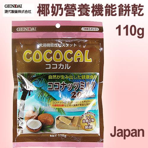 [寵樂子]《GENDAI現代製藥》寵物專用椰奶營養餅 110g