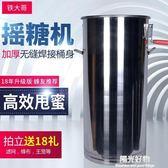搖蜜機簡易小型加厚不銹鋼蜂蜜搖糖機甩蜂密機中蜂打蜜桶養蜂工具 igo陽光好物