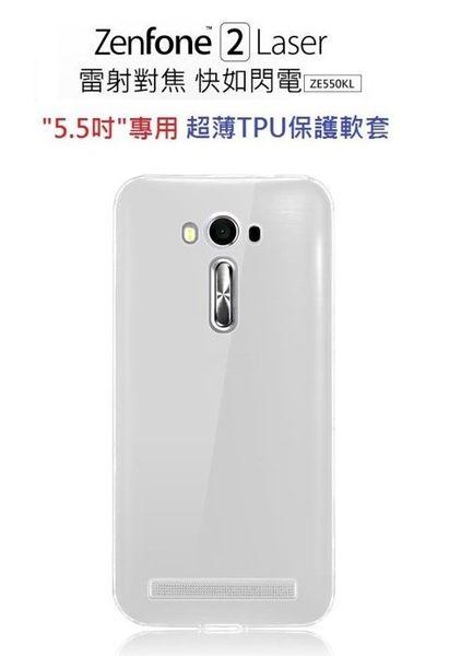 ASUS Zenfone 2 Laser ZE550KL 5.5吋 TPU 軟套 果凍套 保護套 透明【采昇通訊】