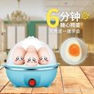 蒸蛋器 蒸蛋器自動斷電家用 迷你 小型煮蛋羹早餐機雙層迷你蒸蛋器小 1人