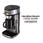 Hamilton Beach 漢美馳 美式咖啡機 A84