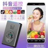 遙控器 安卓手機抖音快手藍芽錄視頻遙控器通用自拍按鈕無線拍照拍攝神器 韓菲兒