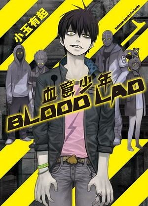 (二手書)BLOOD LAD 血意少年(1)