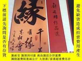二手書博民逛書店罕見劉建國作品選Y14350 劉建國 天津書法家