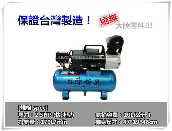 【台北益昌】正港台灣製造!! 台灣旋風 2.5HP 10L空壓機 打氣機 風車 空氣壓縮機 美工噴漆 釘槍用
