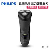【marsfun火星樂】Philips 飛利浦 乾濕兩用 三刀頭 電鬍刀/刮鬍刀 S3110