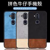 諾基亞 Nokia 5.1 3.1 7.1 Plus 手機殼 拼色牛仔 撞色 全包 防摔 保護殼 矽膠軟邊 外殼 保護套
