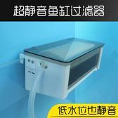 低水位三合一龜缸魚缸過濾器潛水泵過濾盒過濾設備上置瀑布滴流盒 伊衫風尚