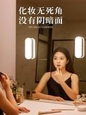 鏡面化妝補光神器-清簡家居