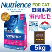 [寵樂子]《美國紐崔斯天然寵糧》田園系列-室內化毛貓(雞肉+糙米)5kg/貓飼料