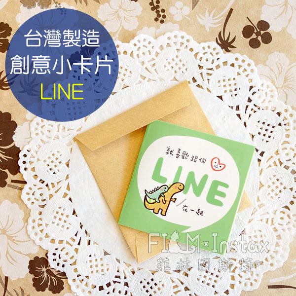 菲林因斯特《 LINE 小豆丁卡 》 台灣製造 三瑩 小卡 卡片 附信封 SGC-119 / 生日卡片 萬用卡
