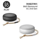 【結帳再折+分期0利率】B&O Beosound A1 2nd Gen 第二代 無線藍芽喇叭 全新公司貨