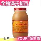 日本 YOUKI 花生醬 800g 沙拉 烤土司 調味料 醬料 早餐 早午餐【小福部屋】