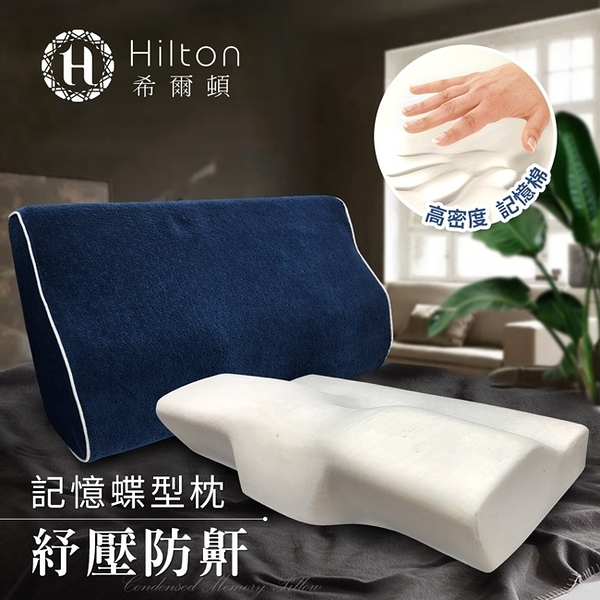 【Hilton 希爾頓】愛琴海系列-蝶型記憶紓壓防鼾枕 1入/附精美提袋 防鼾枕 記憶枕