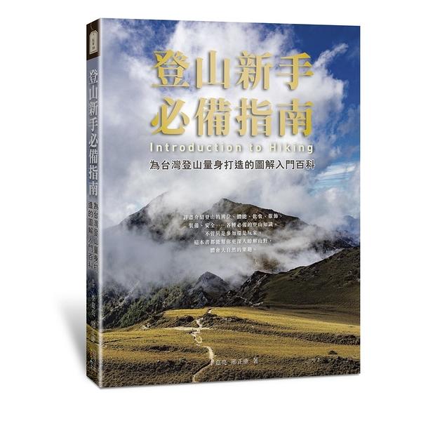 登山新手必備指南(為台灣登山量身打造的圖解入門百科)