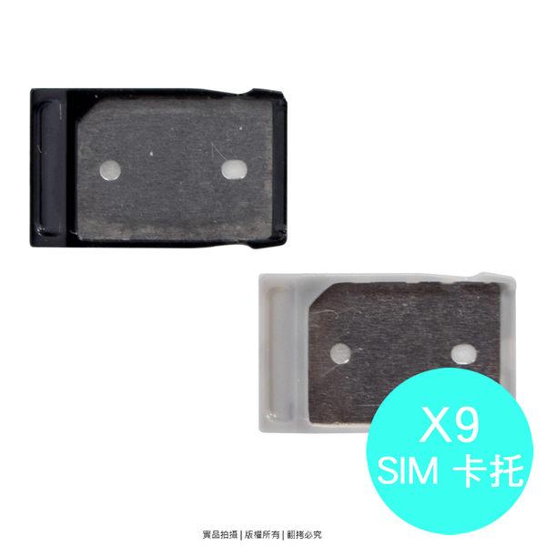 ▽HTC One X9 dual sim 專用 SIM卡蓋/SD卡托/卡座/卡槽/SIM卡抽取座