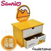 【Gudetama】台灣製三麗鷗蛋黃哥手拿鏡桌上雙層收納盒置物盒(正版授權)