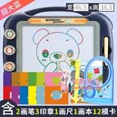 畫板 超大號兒童畫畫板磁性寫字板 彩色小孩 1-3歲玩具寶寶涂鴉板T 4色