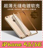 【萌萌噠】iPhone 5S / SE 還原真機之美 電鍍邊框透明奢華軟殼 超薄全包防摔款 手機殼