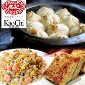 【台北】高記上海料理2人精選套餐