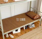 涼蓆 學生宿舍涼席單人床0.9m寢室上下鋪可折疊1米夏季冰絲軟草席子1.2 卡菲婭