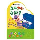 森林裡的音樂會 華碩文化 / 有聲書 益智教材 親子 童書 聲光繪本 幼兒 兒童書籍 發展EQ