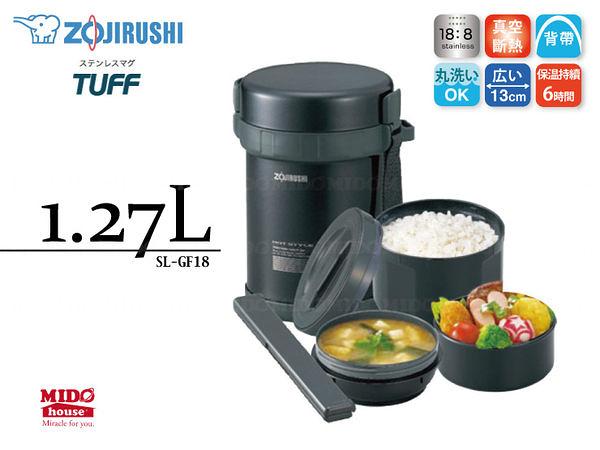 【預購】ZOJIRUSHI象印 不鏽鋼真空保溫便當盒-SL-GF18《Mstore》