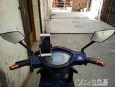 摩托車手機支架 電動車摩托車載導航手機支架女士男士摩托車電瓶車上載用手機支架 七色堇