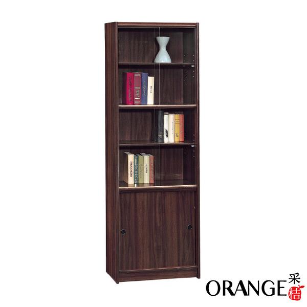 【采桔家居】西斯 時尚2尺推門式書櫃/收納櫃(二色可選)