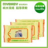 【愛的世界】超厚嬰兒濕紙巾20抽x48包/箱-台灣製- ★箱購用品