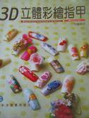 【書寶二手書T2/美容_ZCI】3D立體彩繪指甲_內藤典子