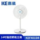 KE嘉儀 14吋 遙控節能立扇 KEF401DR 24段風量調節 台灣製造