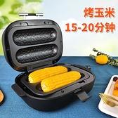 烤紅薯機烤紅薯神器烤玉米烤土豆爐鍋烤牛排板栗機 【全館免運】