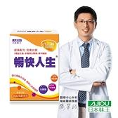 日本味王 暢快人生MK酵素PLUS經典版(21袋/盒)《升級版 多多口味》