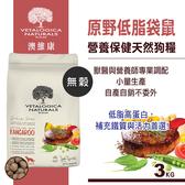 【SofyDOG】Vetalogica 澳維康 營養保健天然狗糧-原野袋鼠肉(3kg)  狗飼料 狗糧