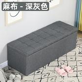 收納凳 換鞋凳服裝店沙發凳子長方形儲物收納凳試衣間長條凳床尾可坐家用【幸福小屋】