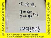 二手書博民逛書店文摘報罕見1985年(3月17日-5月26)(8月8日-11月24)Y292946
