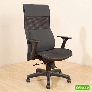 《DFhouse》麥古德-全網腰枕辦公椅-黑色 灰色