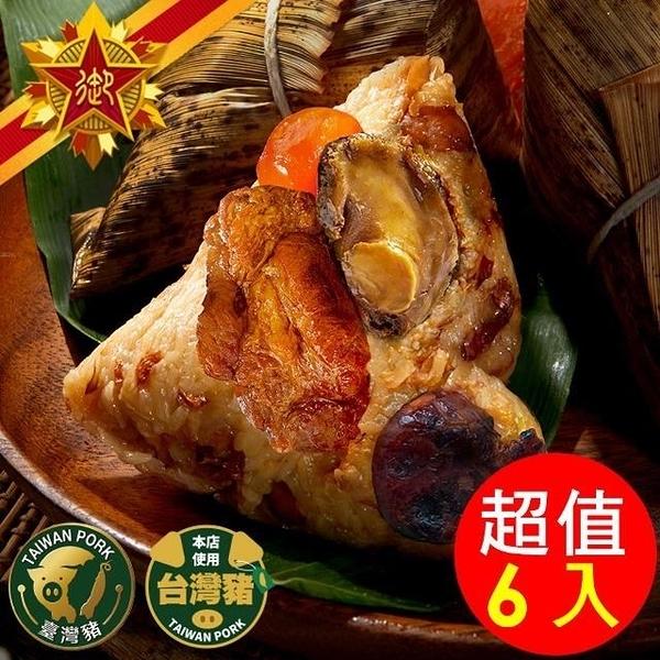【南紡購物中心】五星御廚 養身宴-仙露鮑魚黃金粽(大顆)6入組