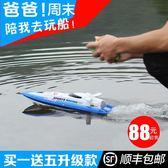 遙控船 環奇遙控船超大高速快艇兒童電動男孩玩具船水上輪船模型游艇賽艇 夢藝家