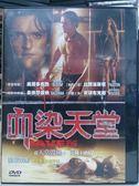 挖寶二手片-I10-046-正版DVD*電影【血染天堂】-奧蘭多布魯